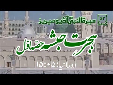 [52]Topic: Migration of Ethiopia Part 1 | Maulana Muhammad Nawaz - Urdu