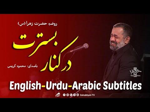 در کنار بسترت می نالم ای یار - محمود کریمی | Farsi sub English Urdu Arabic