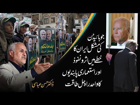 [Politics] Iran\'s influence in Region خطے میں ایران کا نفوذ  Dr. Hasan Abbasi Jan.25 2021 Urdu