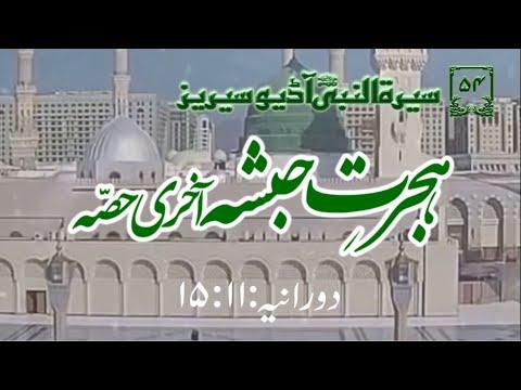 [54]Topic: Migration of Ethiopia Last Part | Maulana Muhammad Nawaz - Urdu