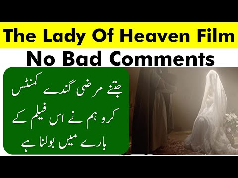 The lady of heaven film aur hamari zimadarian   Roohullah TV   خاتون جنت   Urdu