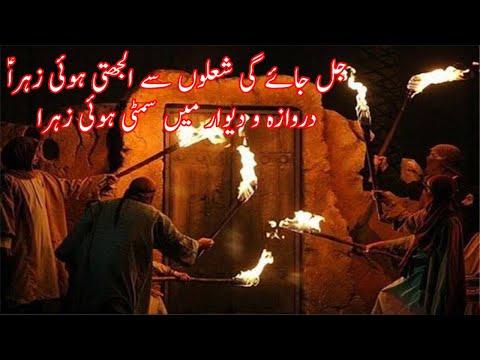 Jl jae gi Sholow se uljhati hui Zahra | Poetry | Noha | Roohullah TV | Urdu