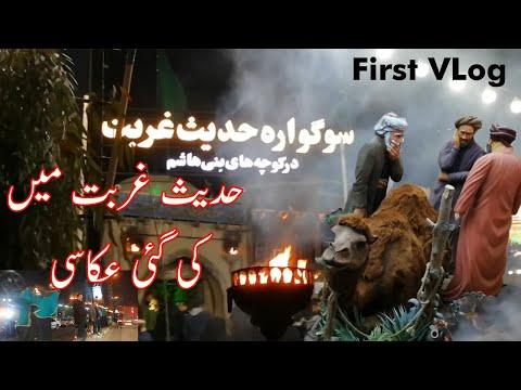 First Vlog   Hadees Ghurbat mein ki gai akasi   Roohullah TV   Urdu