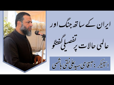 Analysis on International Current Affairs by Syed Ali Naqi Hashmi in Urdu
