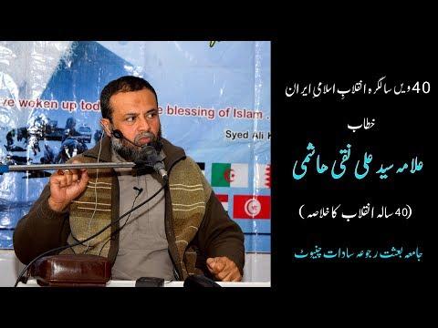 Syed Ali Naqi Hashmi || Salgirah inqalab e islami 11 feb 2019 || Urdu