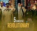 5 Signs Of A Revolutionary | Imam Sayyid Ali Khamenei | Farsi Sub English