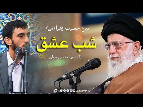 مدح حضرت زهرا (س) مهدی رسولی در حضور رهبر | Farsi
