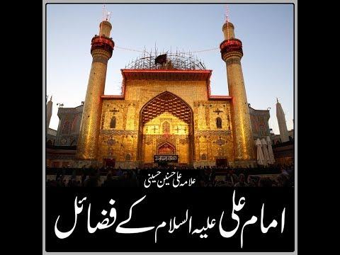 امام علی علیہ السلام کے فضائل - Urdu