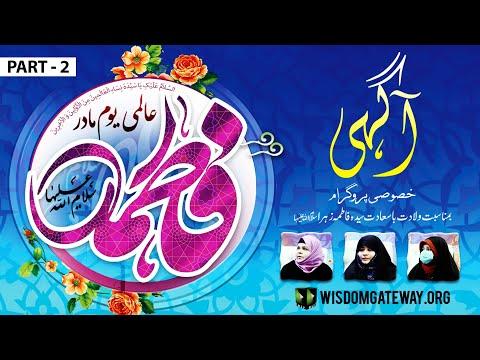 [Talkshow] Aagahi | Special Program | Aalmi Youm-e-Madar | Wiladat Syeda Fatima Zehra (sa) | Part 2 | Urdu
