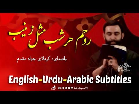 روحم هر شب مثل زینب - جواد مقدم | Farsi sub English Urdu Arabic