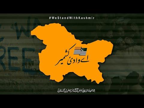 Aye Wadi E Kashmir | Special Anthem on Kashmir 5 February | ISO Pakistan | Urdu