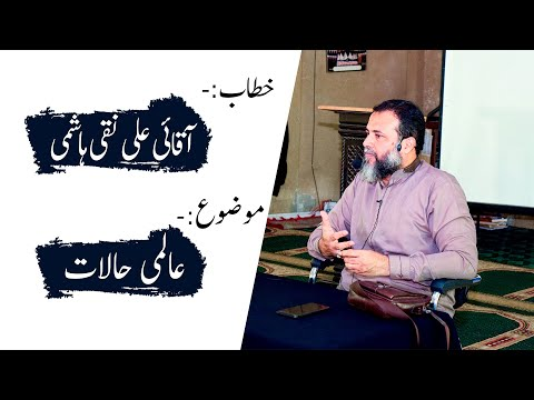 Analysis on International Current Affairs by Syed Ali Naqi Hashmi in Part 1- Urdu
