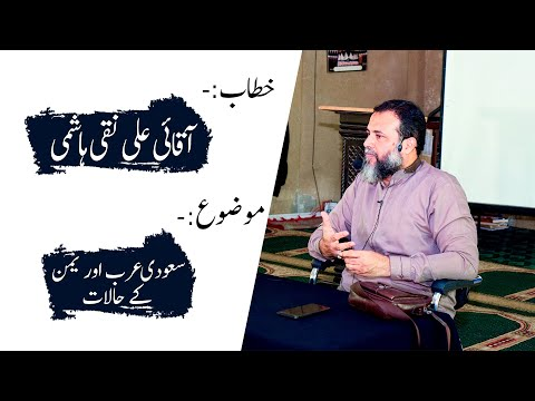 Analysis on Saudi Arabia and Yemen war | Syed Ali Naqi Hashmi in Part 2 - Urdu