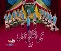 میں انقلابی ہوں | ترانہ | Farsi Sub Urdu
