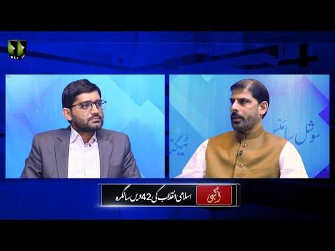 [Talkshow] Aagahi | Special Program | Islami Inqalab Ke 42nd Saalgirah | Part 1 | Urdu