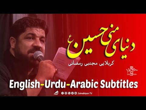 دنیای منی حسین - مجتبی رمضانی | الترجمة العربية | English Urdu Subtitles