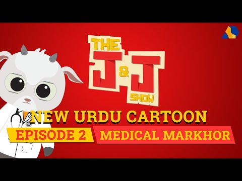 The J & J Show | Muji the Medical Markhor | Season-2, Episode 2 | B19 Studios | ISPR - Urdu