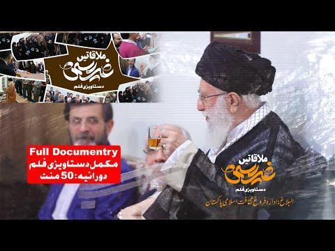 [Full Doc] Imam Khamenei Informal meetings | دستاویزی فلم] غیررسمی ملاقاتیں] Urdu