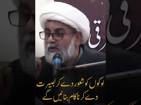 Allama Raja Nasir Abbas Ka Bara Bayan | Shohada Ky Khoon Sy Khayanat Hy APni Qoum ko Andr Sy Torna | Urdu