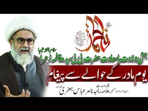 Aalmi Youm-e-Madar | Wiladat Syeda Fatima Zehra (sa) | Allaam Raja Nasir Abbas Jafri | Urdu