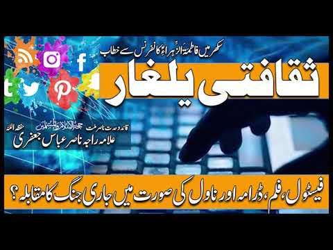 Culture War | Film,Drama,Novel-t  and Festival | Allama Raja Nasir Abbas Jafri | Urdu