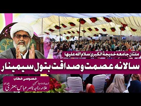Ismat o Sadaqat e Batool | seminar | Allama Raja Nasir Abbas Jafri | Urdu