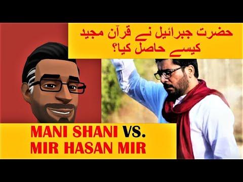 Mir Hasan Mir Vs. Mani Shani I Quran aur Hazrat Jibrail Urdu