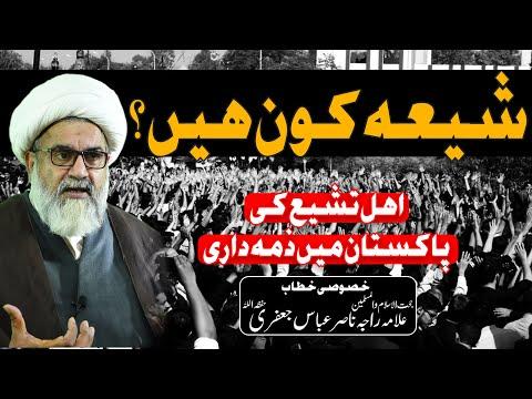 Who is Shia | What is the Responsibilities of Shia\'s in Pakistan | Allama Raja Nasir Abbas | Urdu