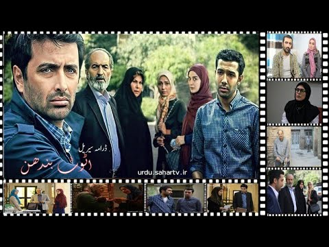 [ Drama Serial ] اٹوٹ بندھن- Episode 17   SaharTv - Urdu