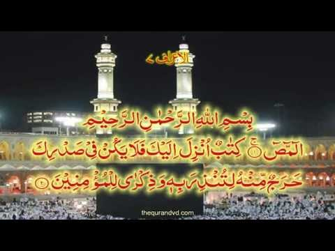 Chapter 7 Al Araf  | HD Quran Recitation By Qari Syed Sadaqat Ali - Arabic