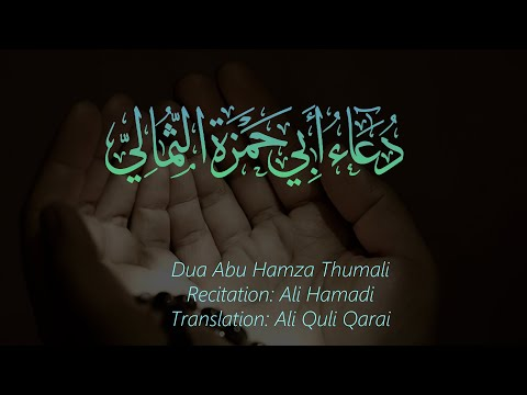Dua Abu Hamza Thumali - Arabic with English subtitles