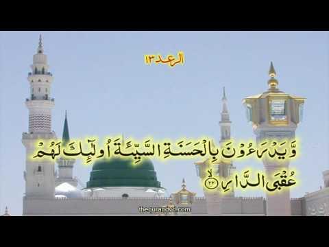 Chapter 13 Ar Rad | HD Quran Recitation By Qari Syed Sadaqat Ali - Arabic