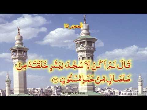 Chapter 15 Al Hijir | HD Quran Recitation By Qari Syed Sadaqat Ali - Arabic