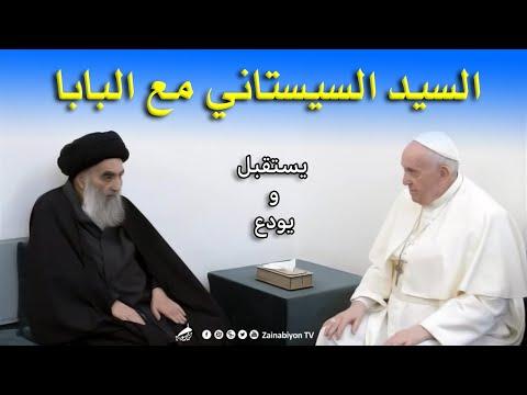 السيد السيستاني مع البابا فرنسيس | Ayatollah Sistani with the Pope Francis - Arabic English