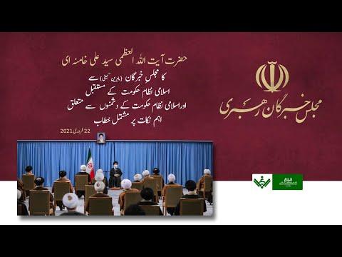 [Full Speech] Ayatullah Khamenei Addressing Majlis e Khubragan  آیت اللہ خامنہ ای مجلس خبرگان سے خطاب March 2021 - Urdu