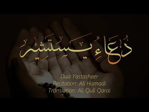 Dua Yastasheer - Arabic with English subtitles (HD)
