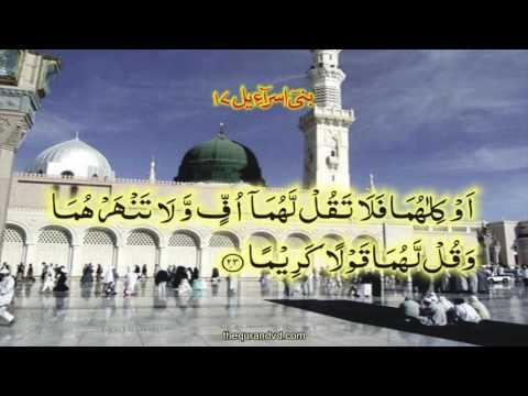 Chapter 17 Bani Israil | HD Quran Recitation By Qari Syed Sadaqat Ali - Arabic