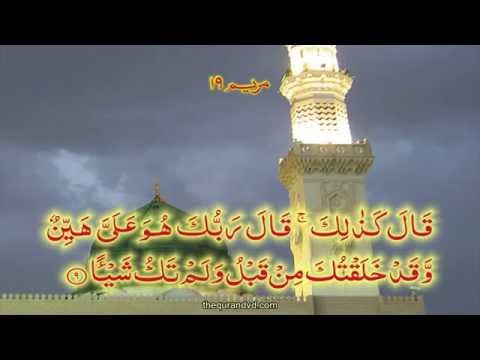 Chapter 19 Maryam | HD Quran Recitation By Qari Syed Sadaqat Ali - Arabic