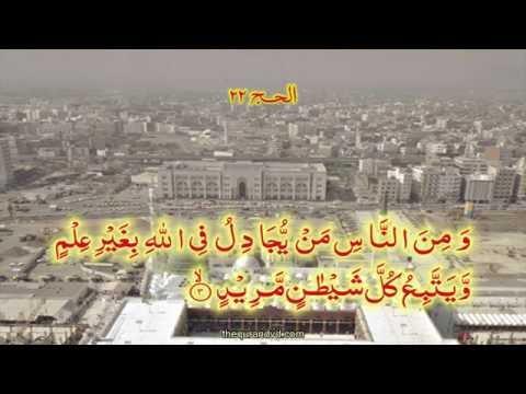 Chapter 22 Al Hajj | HD Quran Recitation By Qari Syed Sadaqat Ali - Arabic