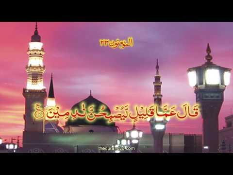 Chapter 23 Al Muminun | HD Quran Recitation By Qari Syed Sadaqat Ali - Arabic