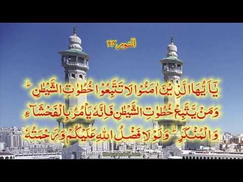 Chapter 24 An Nur | HD Quran Recitation By Qari Syed Sadaqat Ali - Arabic