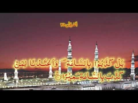 Chapter 25 Al Furqan | HD Quran Recitation By Qari Syed Sadaqat Ali - Arabic