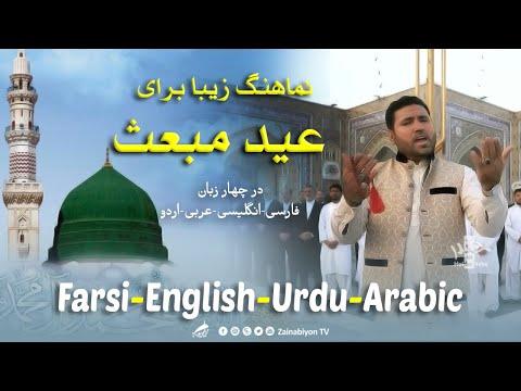 نماهنگ زیبا برای عید مبعث | چهار زبانه | Farsi English Urdu Arabic