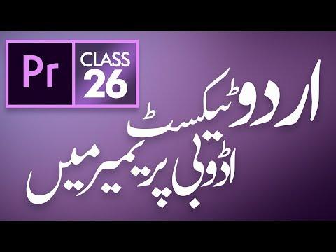 Urdu Text in Adobe Premiere Pro CC Class 26 - Urdu / Hindi