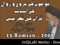Qoumon Ke Urooj o Zawal Ke Asbaab Quran Ki Nazr Me - Pt.2 - Persian with URDU