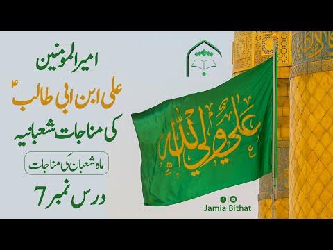 Lecture 7 | Hazrat Ali ibn e Abi Talib A.S Ki Munajat e Shabaniyah | Syed Hassan Mehdi Kazmi - Urdu