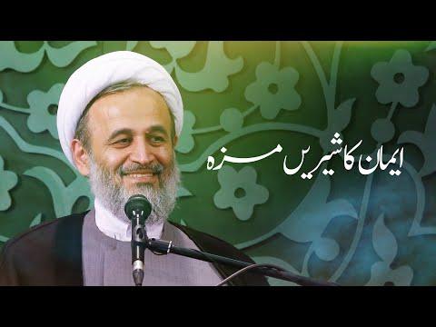 [Clip] Emaan ka shireen Mazza | Agha AliReza Panahiyan | ایمان کا شیریں مزہ  | علیرضا پناہیان | Farsi sub Urdu