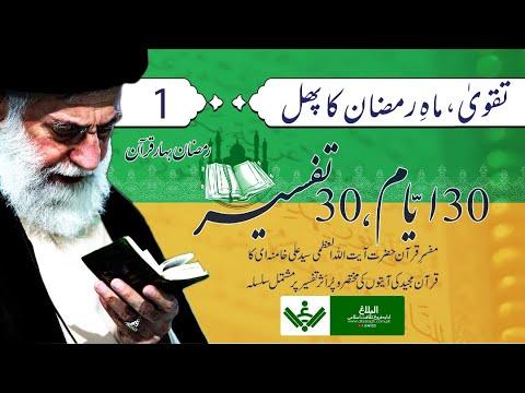 [01] Mukhtasir tafseer e Quran مختصر تفسیر قرآن  Leader  Ayatullah Ali Khamenei Ramazan 2021 Farsi Sub Urdu