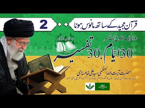 [Ep 2/30   Mukhtasir Tafseer] Quran se Manos hona   قرآن سے مانوس ہونا Rehber Syed Ali Khamenei Ramazan 2021 Farsi Sub Urdu