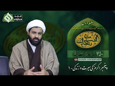 [03] 250 Saalah Insaan Rehbar Syed Ali Khamenei |  Ramazan 2021 Urdu| رسول اکرم-۱| معصومین کی مشترکہ جدووجہد |از رہبر معظم آیت اللہ العظمیٰ خامنہ ای Ramazan 2021 Urdu